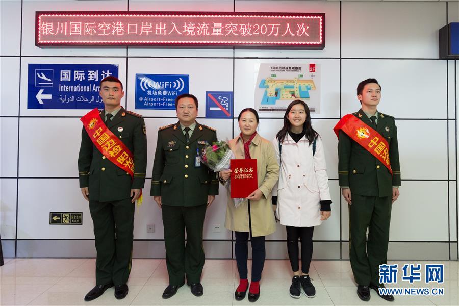 (新华网)(1)银川空港口岸年出入境旅客流量首次突破20万人次