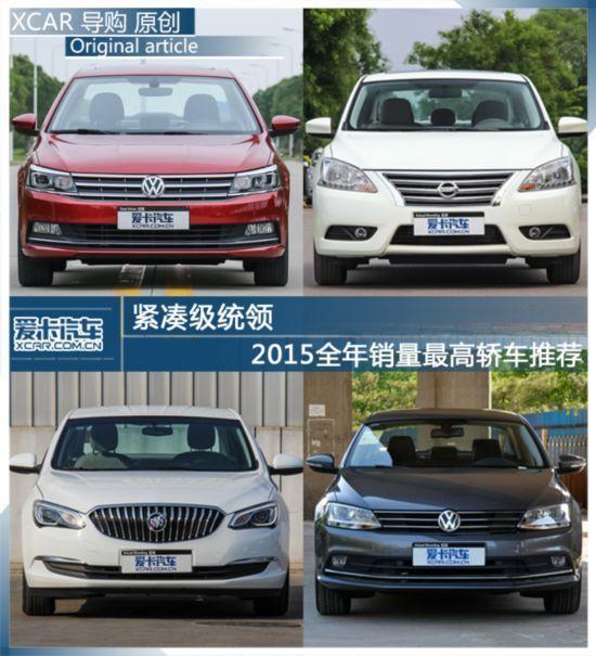 对于中国的家用轿车而言,紧凑级轿车往往能够满足大多数消费者的用车需求。一个不大不小的三厢车身,多种动力选择以及贴近消费者的价格,使其拥有较高的性价比,这也正是紧凑级轿车能够在年度总销量中居高不下,占据大部分中国市场份额的原因。今天我们就来为大家推荐四款在2015年全年销量最高的轿车。  从表格中我们不难发现,排在2015年全年轿车总销量中前15位的大部分为紧凑级轿车。上汽大众朗逸与东风日产轩逸的总销量均超过30万辆,朗逸更是已接近40万辆。而上汽通用别克英朗和一汽大众速腾的总销量也都接近于30万辆。这四款