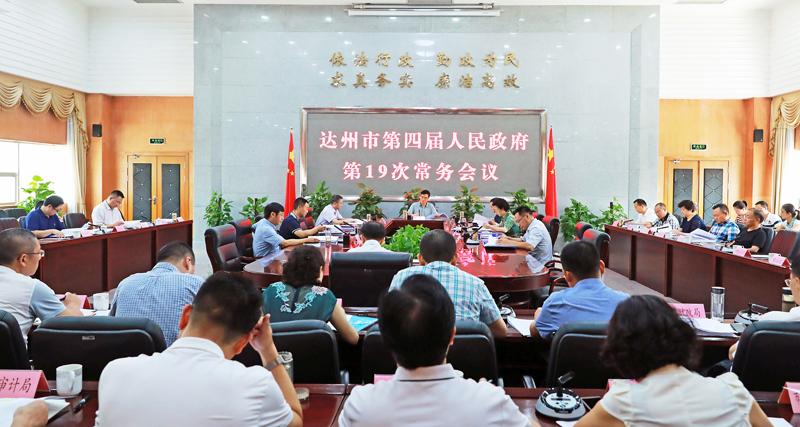 达州市政府召开第19次常务会议