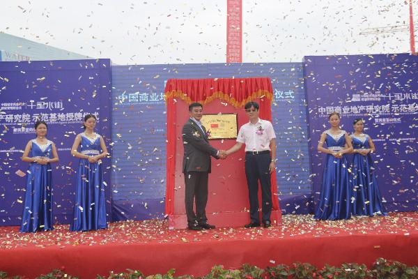 泰诚十里水街荣膺全国首个文旅项目示范基地