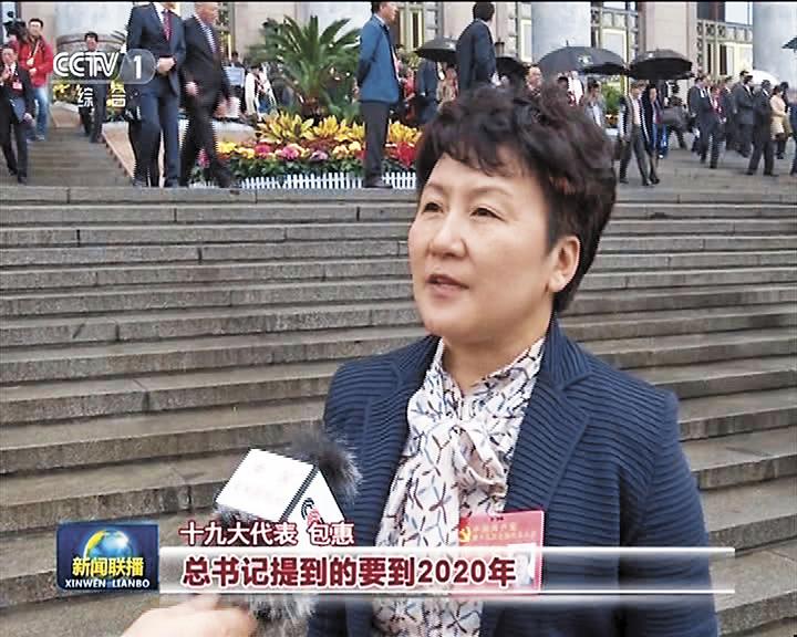 包惠接受中央电视台《新闻联播》记者采访