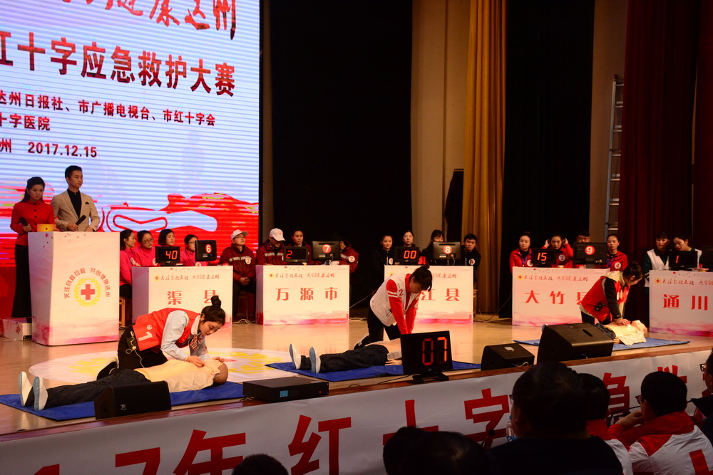 10支队伍竞技2017年红十字应急救护大赛