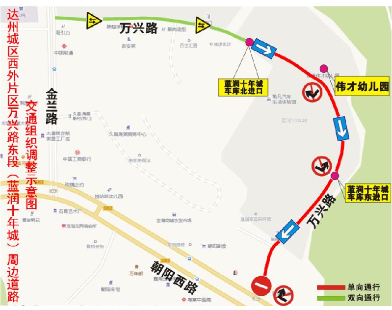 注意!28日起 西外万兴路东段周边道路交通要调整