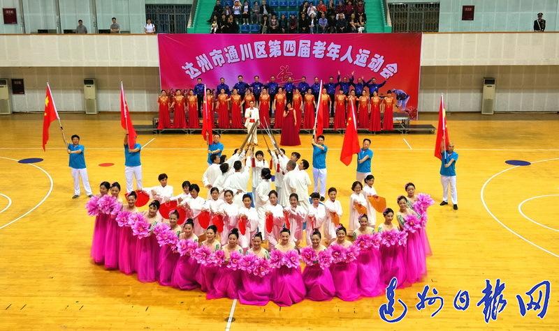 通川区第四届老年人运动会在西外体育馆开幕