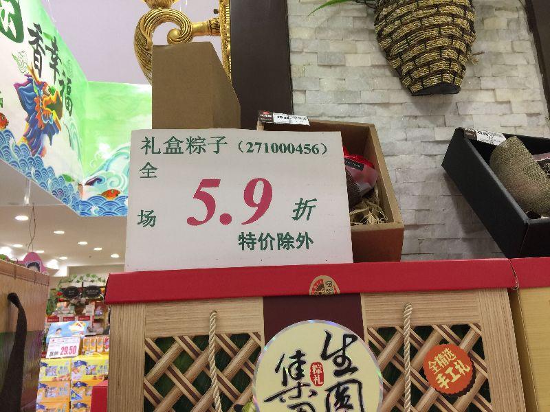 端午节后达城各大超市卖不完的粽子去了哪你知道吗?原来如此!