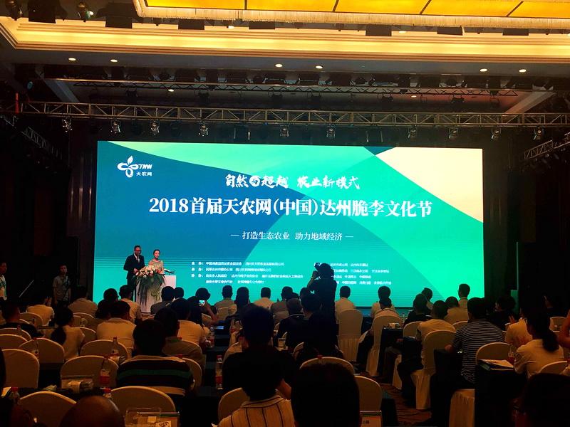 2018首届天农网(中国)达州脆李文化节开幕