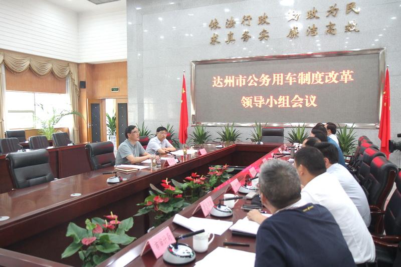 达州召开公务用车制度改革领导小组会议